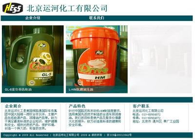 产品展示网站源码下载_下载 网站 源码_网站源码 下载 (https://www.oilcn.net.cn/) 综合教程 第7张