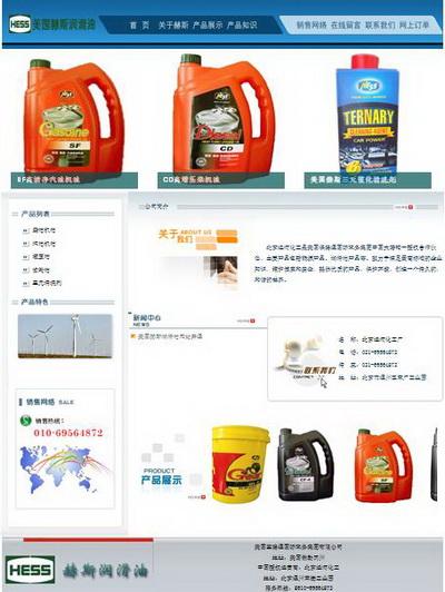 产品展示网站源码下载_下载 网站 源码_网站源码 下载 (https://www.oilcn.net.cn/) 综合教程 第6张